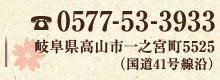 電話番号0577-53-3933 岐阜県高山市一之宮町5525